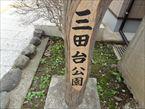 三田台公園8