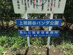 上祖師谷パンダ公園11