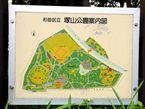 塚山公園5