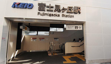 富士見ヶ丘駅
